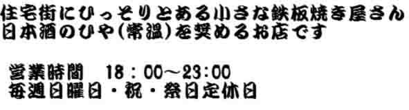 潟潟ヤ、がたがたや住宅街にひっそりとある小さな鉄板焼き屋さん、日本酒のひや(常温)を奨めるお店です。